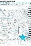 サムネイル:book『アーキテクト2.0 2011年以後の建築家像―藤村龍至/TEAM ROUNDABOUTインタビュー集』