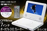7インチポータブルDVDプレーヤーDS-PP70EC106PWリージョンフリーCPRM/SD/USB対応