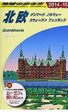 A29 地球の歩き方 北欧 2014~2015 (ガイドブック)