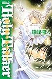 ホーリートーカー(4) (ライバルコミックス)