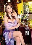 美熟女秘宝館 風間ゆみ 4時間 [DVD]