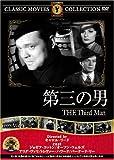 第三の男 [DVD] FRT-005
