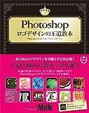 Photoshopロゴデザインの王道教本