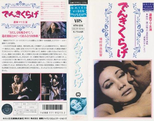 でんきくらげ [VHS]