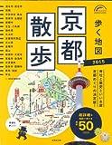 歩く地図京都散歩 2015年版 (SEIBIDO MOOK)