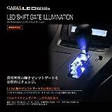 GARAX(ギャラクス) LEDシフトゲートイルミネーション/ブルー 20アルファード/ヴェルファイア AL2-SGI-B