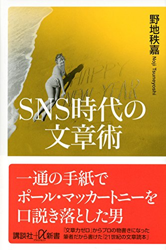 SNS時代の文章術 (講談社+α新書)