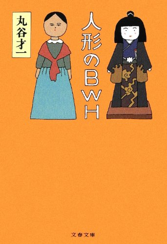 人形のBWH (文春文庫)