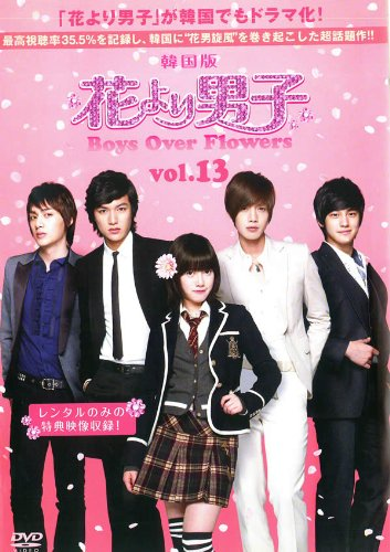 花より男子 Boys Over Flowers Vol.13 (最終話 )