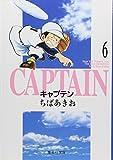 キャプテン (6) (集英社文庫―コミック版)