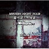 稲川淳二の怪談 MYSTERY NIGHT TOUR Selection10「先住者」