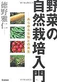 野菜の自然栽培入門