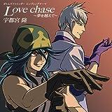 Love chase 〜夢を越えて〜
