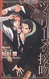 ツァリーヌの接吻 (CROSS NOVELS / 妃川 螢 のシリーズ情報を見る
