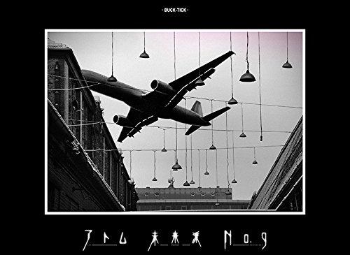 アトム 未来派 No.9(初回限定盤B)<SHM-CD+特典映像DVD>