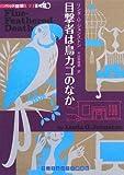 目撃者は鳥カゴのなか [ペット探偵3] (ランダムハウス講談社 シ 2-3 ペット探偵 3)