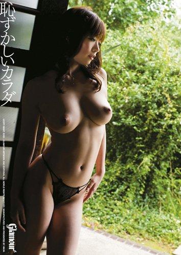 恥ずかしいカラダ No.1EROS 水城奈緒 [DVD]