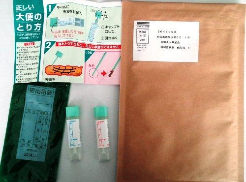 郵送型 相川診療所 大腸がん検診検査キット (自宅で検便) 2回法 1週間で検査結果を報告