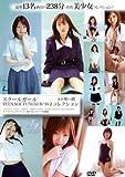 スクールガール TEENAGE FUNCLUB 18才 コレクション オーロラプロジェクト・アネックス [DVD]
