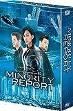 マイノリティ・リポート DVDコレクターズBOX[DVD]
