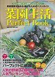 菜園生活パーフェクトブック―家庭菜園を始める・続けるためのベストガイド (GEIBUN MOOKS 809 GARDEN SERIES 1)