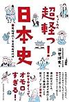 超軽っ! 日本史―原始時代~安土桃山時代編―