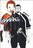 闇金ウシジマくん 1 (ビッグコミックス)