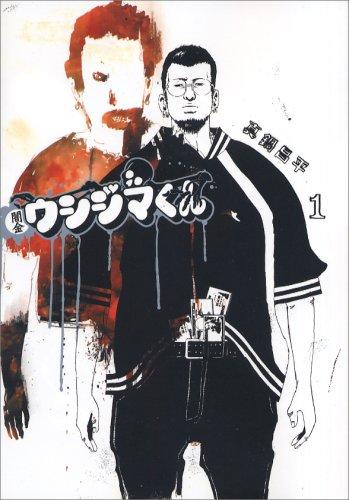 『闇金ウシジマ君』 日本社会のリアルを見たければこの漫画を読むしかない!!