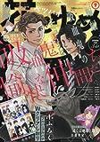 別冊花とゆめ 2016年 09 月号 [雑誌]