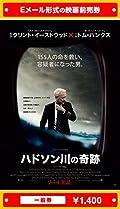【一般券】『ハドソン川の奇跡』映画前売券(ムビチケEメール送付タイプ)