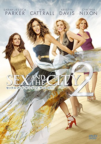 セックス・アンド・ザ・シティ2[ザ・ムービー](初回限定生産) [DVD]