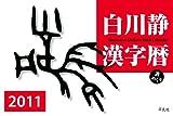 白川 静 漢字暦 2011 卓上版 (2011年カレンダー)