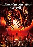 ブラックアウト [DVD]