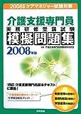 介護支援専門員実務研修受講試験模擬問題集 (2008年版)