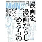 月刊MdN 2016年 3月号(特集:漫画家が発明した表現30 漫画を漫画たらしめるもの)