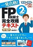一発合格! FP技能士2級AFP完全攻略テキスト12-13年版