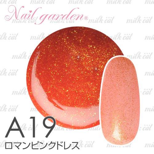 ロマンピンクドレス 4g ジェルネイル LED対応 スターターキットと一緒買いがオススメ