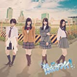 賛成カワイイ!  (CD+DVD) (Type-B) (通常盤)