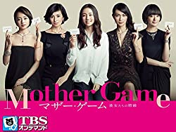 マザー・ゲーム~彼女たちの階級~【TBSオンデマンド】