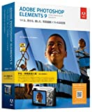 学生・教職員個人版 Adobe Photoshop Elements 9 日本語版 Windows/Macintosh版 (要シリアル番号申請) (旧価格品)