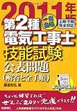 2011年版一発合格第2種電気工事士技能試験公表問題