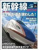 鉄道のテクノロジー Vol.16 新幹線2014