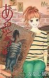 あるいとう 6 (マーガレットコミックス)