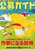 公募ガイド 2012年 12月号 [雑誌] [雑誌] / 公募ガイド社 (刊)