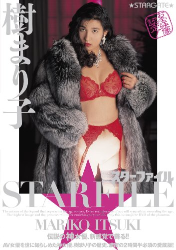 スターファイル 樹まり子 [DVD]