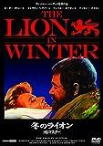 冬のライオン HDマスター [DVD]