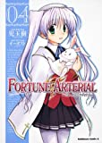 FORTUNE ARTERIAL (4) (角川コミックス・エース 135-13)