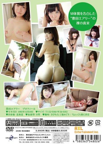 豊田エアリー Airy's Story [DVD]