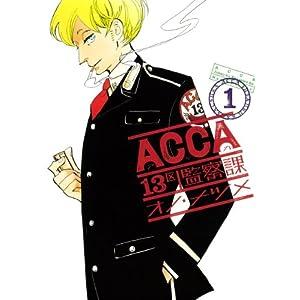 ACCA13区監察課の画像 p1_15