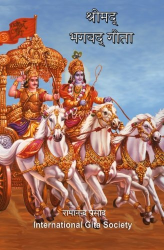 The Bhagavad-Gita (Sanskrit-Hindi): Original 700 Sanskrit verses translated and explained in Hindi language. (Hindi Edition)